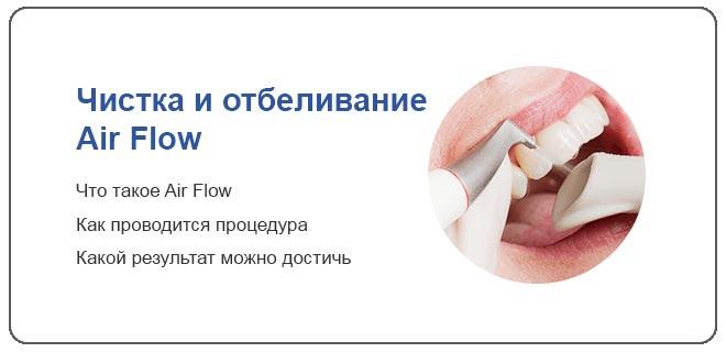 отбеливание зубов методом air flow
