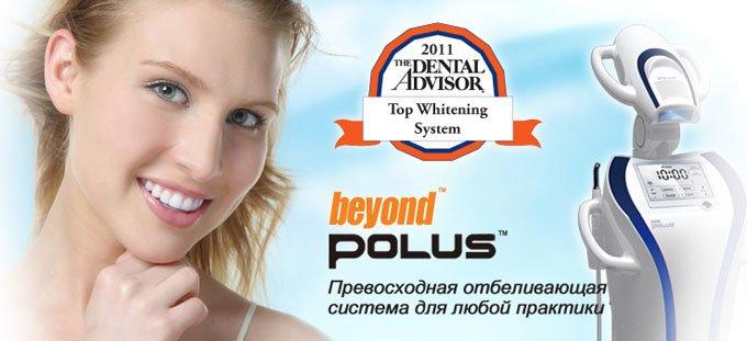 beyond polus отбеливание зубов