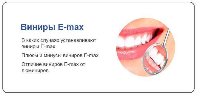 виниры emax