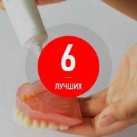 Лучшие способы фиксации зубных протезов – жизнь без комплексов