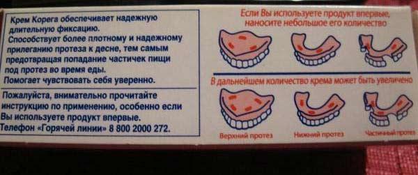 клей корега для зубных протезов