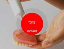 крем для зубных протезов