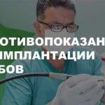 импланты противопоказания