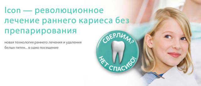 icon для зубов