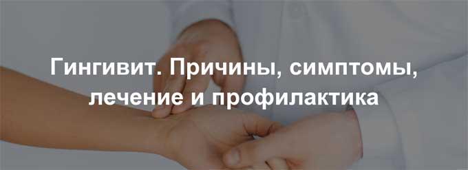 профилактика и лечение гингивита