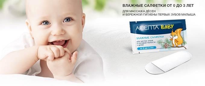 асепта для детей