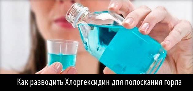 хлоргексидин как разводить для полоскания зубов