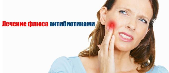 лечение флюса антибиотиками