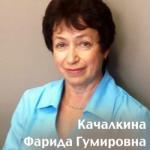 Качалкина Фарида Гумеровна