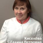 Киселёва Галина Петровна