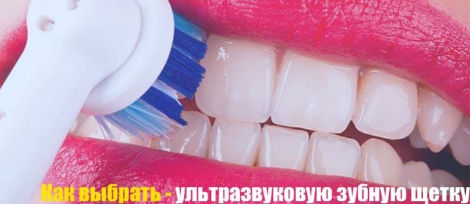 лучшие ультразвуковые зубные щетки