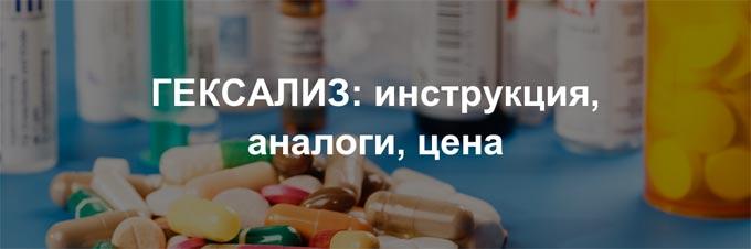 гексализ таблетки для рассасывания