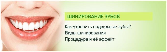 шинирование передних зубов
