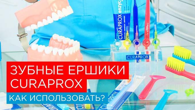зубные ершики curaprox