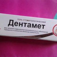 Стоматологический гель Дентамет