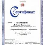 сертификаты Луканиной